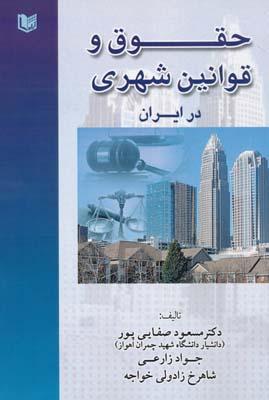 حقوق و قوانين شهري در ايران - صفايي پور