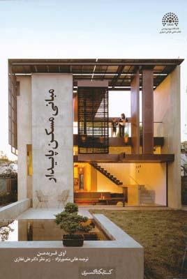 مباني مسكن پايدار - منصور نژاد