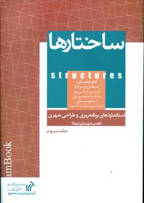 ساختارها  3
