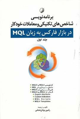 برنامه نويسي شاخص هاي تكنيكي و معاملات خودكار در بازار فاركس به زبان mql ج1