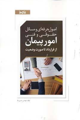 اصول حرفه اي و مسائل حقوقي و فني امور پيمان از قرارداد تا صورت وضعيت - حسين بابا