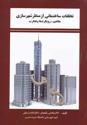 تخلفات ساختماني از منظر شهرسازي  - مفاهيم رويكردها و تجارب