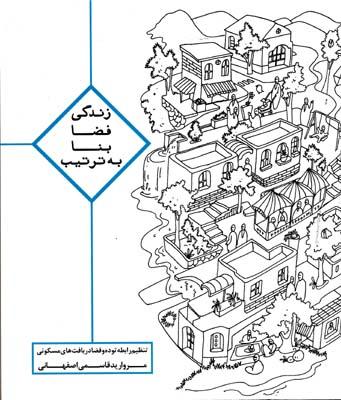 زندگي فضا بنا به ترتيب - قاسمي اصفهاني