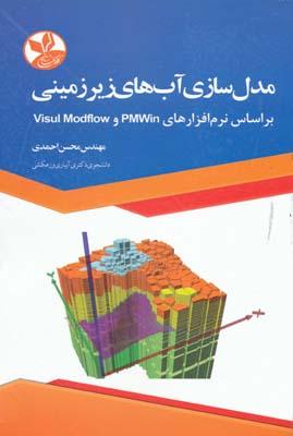 مدل سازي آب هاي زيرزميني بر اساس نرم افزارهاي pmwin و visul modflow