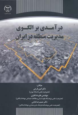 درآمدي بر الگوي مديريت منطقه در ايران