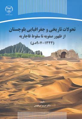 تحولات تاريخي و جغرافيايي بلوچستان از ظهور صفويه تا سقوط قاجاريه