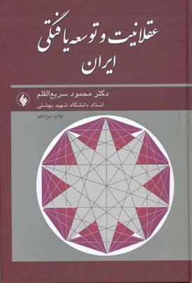 عقلانيت و توسعه يافتگي ايران - سريع القلم
