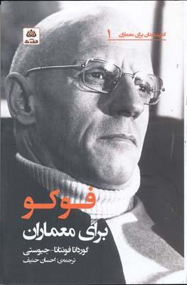 فوكو براي معماران - احسان حنيف