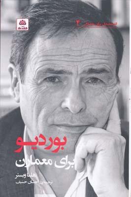بورديو براي معماران - احسان حنيف