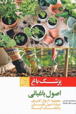 پزشك باغ اصول باغباني - محسني