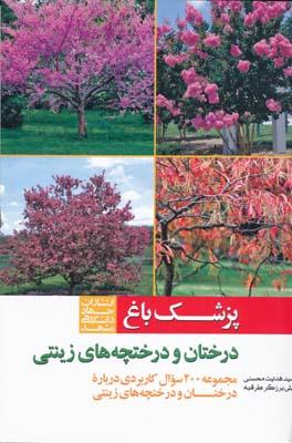 پزشك باغ درختان و درختچه هاي زينتي - محسني
