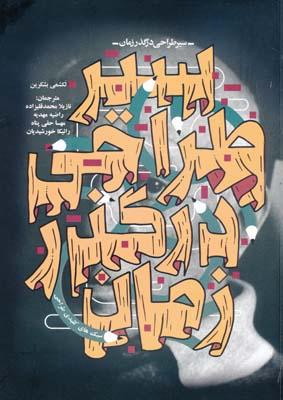 سير طراحي در گذر زمان - قليزاده