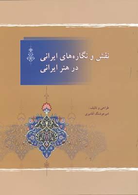 نقش و نگاره هاي ايراني در هنر ايراني - آقاميري