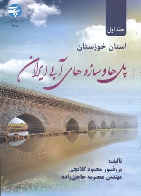 پل ها و سازه هاي آبي ايران ج 1 - استان خوزستان - گلابچي