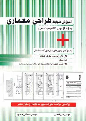 آموزش ضوابط طراحي معماري ويژه آزمون نظام -فلاحي و احمدي