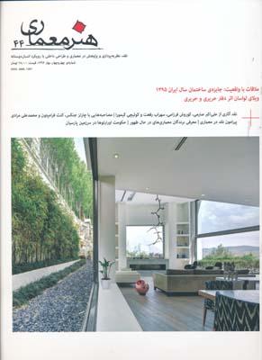 فصلنامه هنر معماري 44