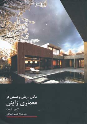 مكان زمان و هستي در معماري ژاپني