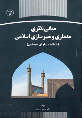 مباني نظري معماري و شهرسازي اسلامي - اشراقي