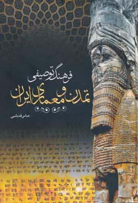 فرهنگ توصيفي تمدن و معماري ايران ج 2 - قدياني