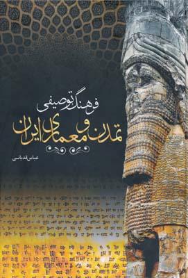 فرهنگ توصيفي تمدن و معماري ايران ج 1 - قدياني