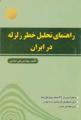 راهنماي تحليل خطر زلزله در ايران - نقي عباسي