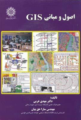 اصول و مباني gis - عربي