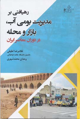 رهيافتي بر مديريت بومي آب بازار و محله در دوران معاصر ايران - لطيفي