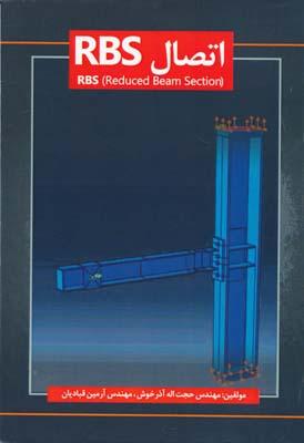 اتصال RBS - آذرخوش