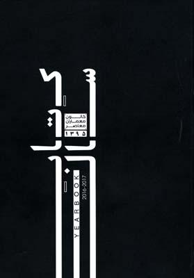 كتاب سال كانون معماران معاصر 1395