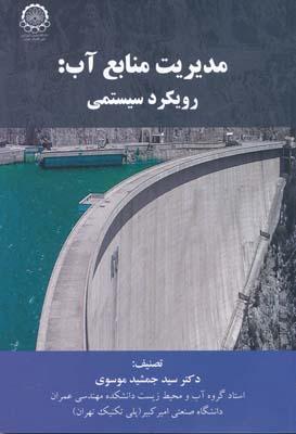 مديريت منابع آب رويكرد سيستمي - موسوي