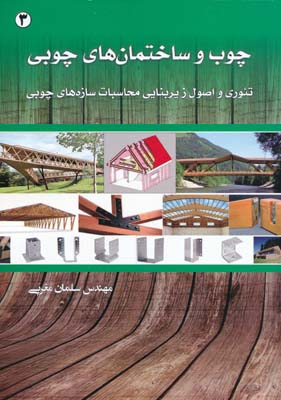 چوب و ساختمان هاي چوبي - مغربي