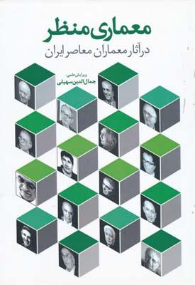 معماري منظر در آثار معماران معاصر ايران - سهيلي