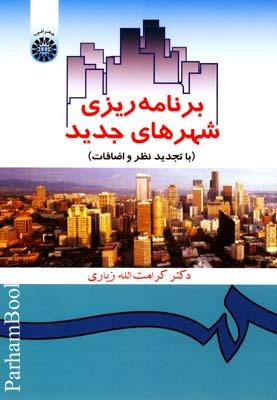 برنامه ريزي شهرهاي جديدچ11