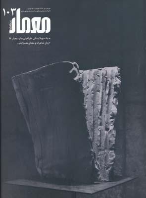 مجله معمار 103
