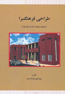 طراحي فرهنگسرا - با رويكرد شهروند سالم از منظر قرآن