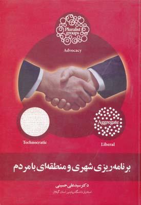 برنامه ريزي شهري و منطقه اي با مردم - حسيني