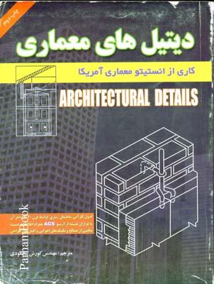 ديتيل هاي معماري