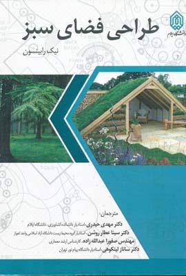 طراحي فضاي سبز - مهدي حيدري
