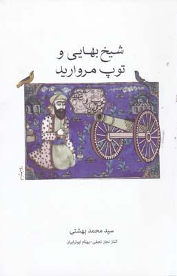 شيخ بهايي و توپ مرواريد - سيد محمد بهشتي