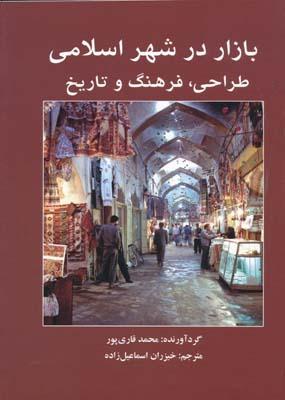 بازار در شهر اسلامي طراحي فرهنگ و تاريخ - قاري پور