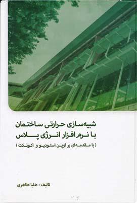 شبيه سازي حرارتي ساختمان با نرم افزار انرژي پلاس - طاهري