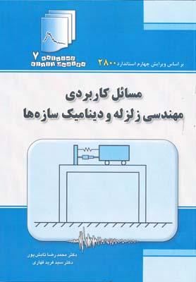 مسائل كاربردي مهندسي زلزله و ديناميك سازه ها - دستنامه 7 - تابش پور