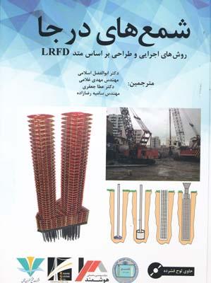 شمع هاي درجا - روش هاي اجرايي و طراحي بر اساس متد lrfd - اسلامي