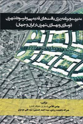 مديريت و برنامه ريزي بافت هاي قديمي و فرسوده شهري (نوسازي و بهسازي شهري )