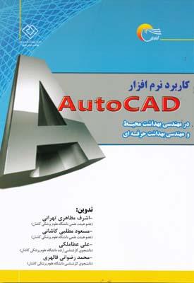 كاربرد نرم افزار autocad در مهندسي بهداشت محيط و مهندسي بهداشت حرفه اي - مظاهري