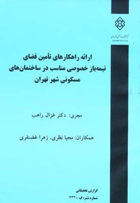 نشريه 732 - ارائه راهكارهاي تامين فضاي نيمه باز خصوصي مناسب در ساختمان هاي تهران