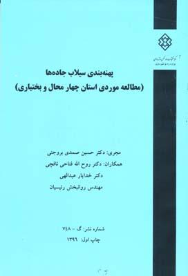 نشريه 748 - پهنه بندي سيلاب جاده ها (مطالعه موردي استان چهار محال و بختياري )