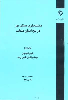 نشريه 781 - مستند سازي مسكن مهر در پنج استان منتخب