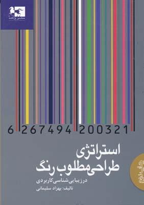 استراتژي طراحي مطلوب رنگ در زيبايي شناسي كاربردي - سليماني