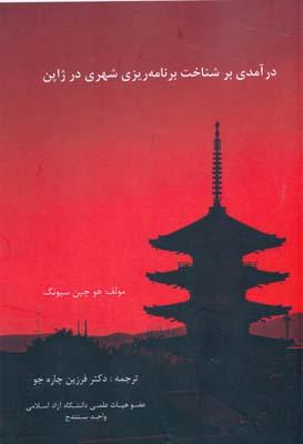 درآمدي بر شناخت برنامه ريزي شهري در ژاپن - چاره جو